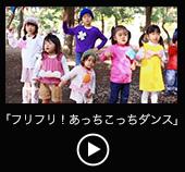 「フリフリ!あっちこっちダンス」MV