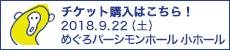 第5回ハニカムジカ チケット購入はこちら!