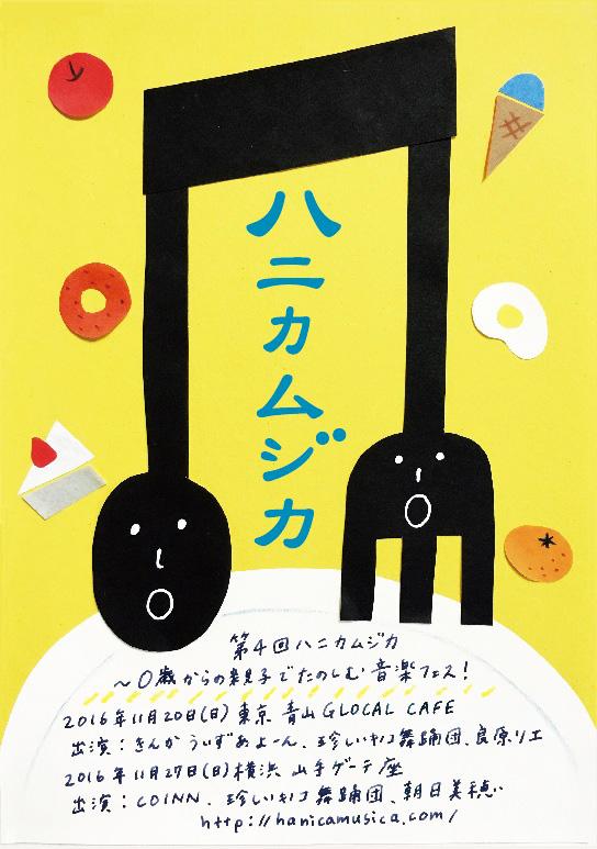 ハニカムジカ 〜0歳からの親子でたのしむ音楽フェス! 2016年11月20日(日)青山GLOCAL CAFE 11月27日(日)横浜 山手ゲーテ座
