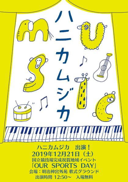 ハニカムジカ 〜0歳からの親子でたのしむ音楽フェス!